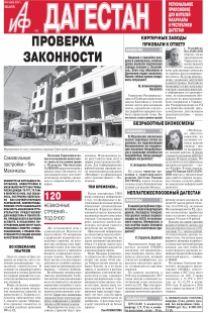 АиФ-Дагестан Проверка законности