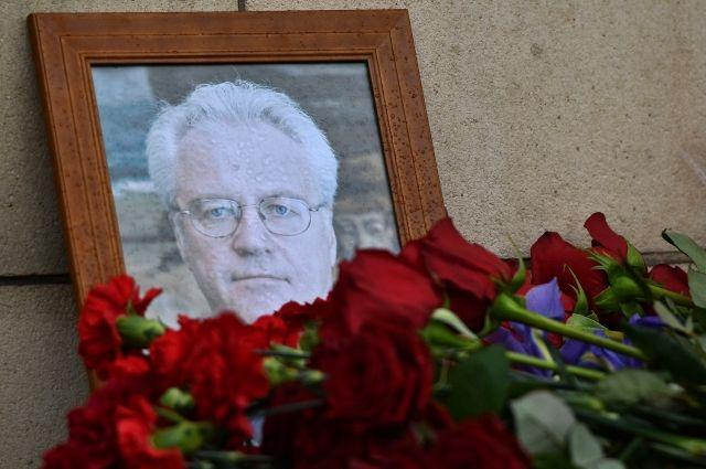Церемония прощания с Виталием Чуркиным началась в Москве