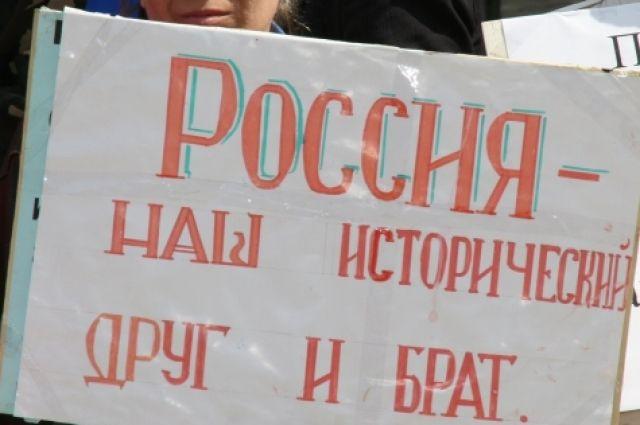 Один из лозунгов митинга в Крыму