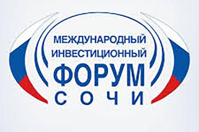 Курская область представила наинвестфоруме вСочи свои проекты