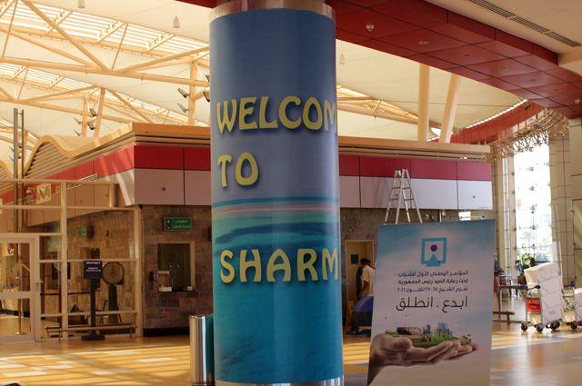 В международном аэропорту Шарм-эш-Шейх.