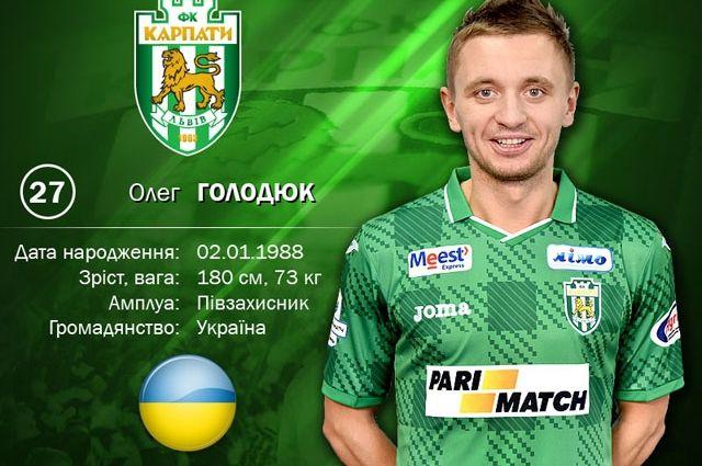 Олег Голодюк подписал контракт с «Карпатами» на полтора года
