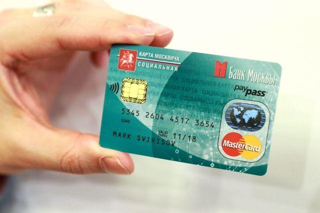 Москвичи получат бонусы посоциальной карте