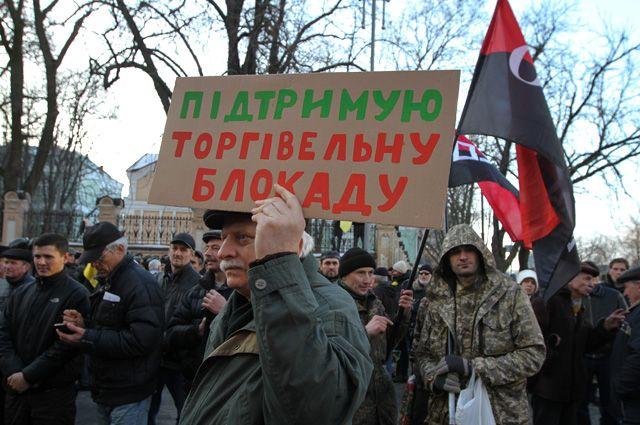 Митинг в Киеве в поддержку торговой блокады Донбасса.