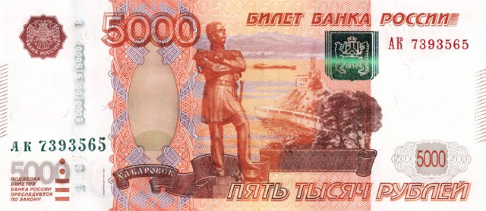Самая защищенная рублевая купюра — это купюра в 5 тысяч рублей. Она имеет 12 степеней защиты.