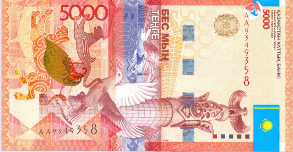 Международное банкнотное сообщество (IBNS) уже несколько раз называло самой лучшей и защищенной от подделок валютой казахский тенге. Валюта имеет 17 степеней защиты.