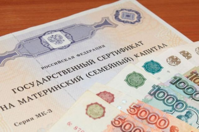 Желание обналичить сертификаты может привести к уголовному сроку.