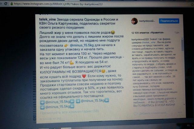 Ольга Картункова обнародовала обращение кмошенникам «фирмы-шмирмы»