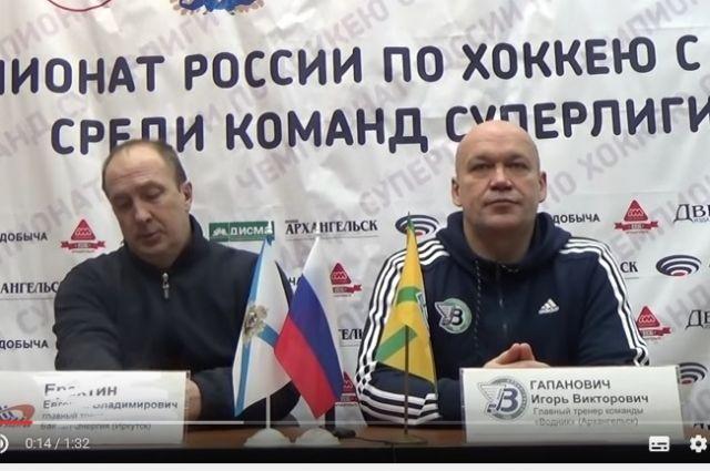 Евгений Ерахтин и Игорь Гапанович.