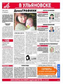 АиФ - Ульяновск 09