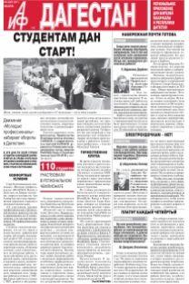 АиФ-Дагестан Студентам дан старт!