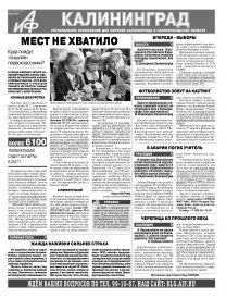 «Аиф-Калининград» № 9