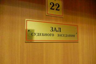 В суд поступило уголовное дело в отношении 13 лиц.