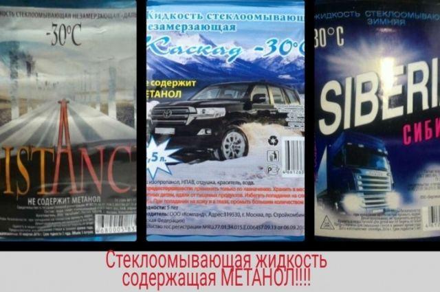 ВИркутске изъяли 300 литров «незамерзайки» сметанолом