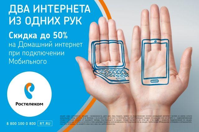 Акция «Два интернета» действует в субъектах России.