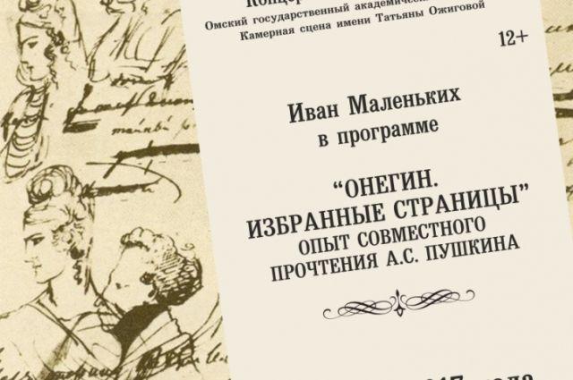 Пушкин всегда актуален.