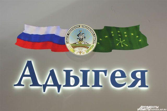 Адыгея наинвестфоруме вСочи привлекла 11 млрд руб.