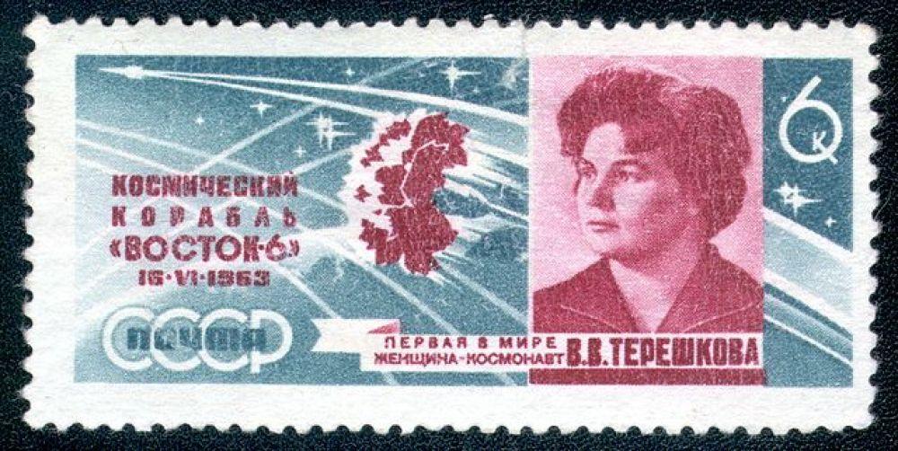 Почтовая марка СССР, 1963 год.
