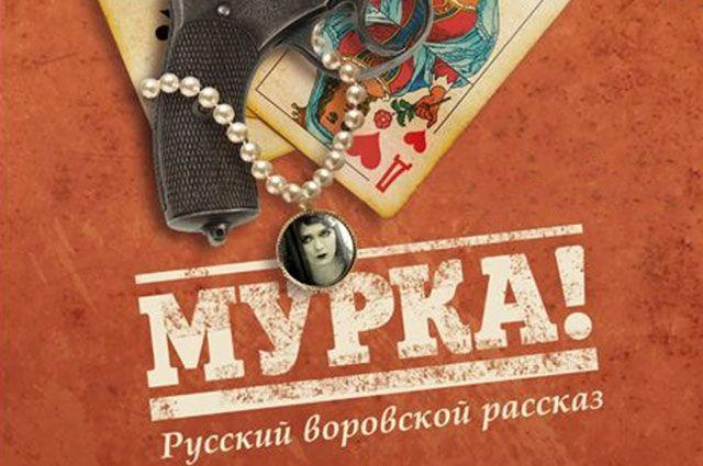 Фрагмент обложки книги «Мурка! Русский воровской рассказ».