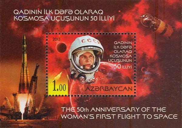 Почтовая марка Азербайджана, 2013 год.