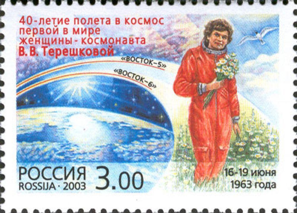 Почтовая марка России, 2003 год.