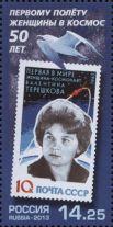 Почтовая марка России, 2013 год.