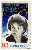 Почтовая марка СССР работы Лесегри, 1963 год.