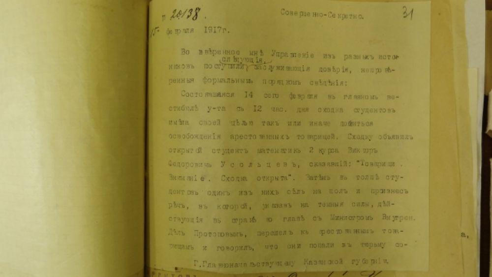 Революционные волнения затронули студентов Казанского университета. В этом письме сообщается о том, что 14 февраля 1917 года произошла сходка учащихся 2 курса. Во время митинга студент призвал всех к забастовке с целью освободить арестованных товарищей.