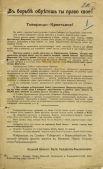 Листовка Казанского комитета партии социалистов-революционеров с призывом создания Советов крестьянских депутатов 1917 г.