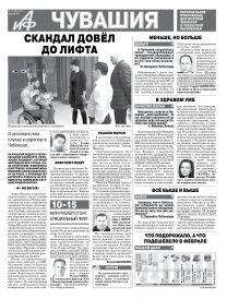 АиФ-Чувашия №10
