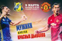 «Мужики – против «Красных дьяволов» - такой билборд сделали на входе стадиона «Олимп-2».