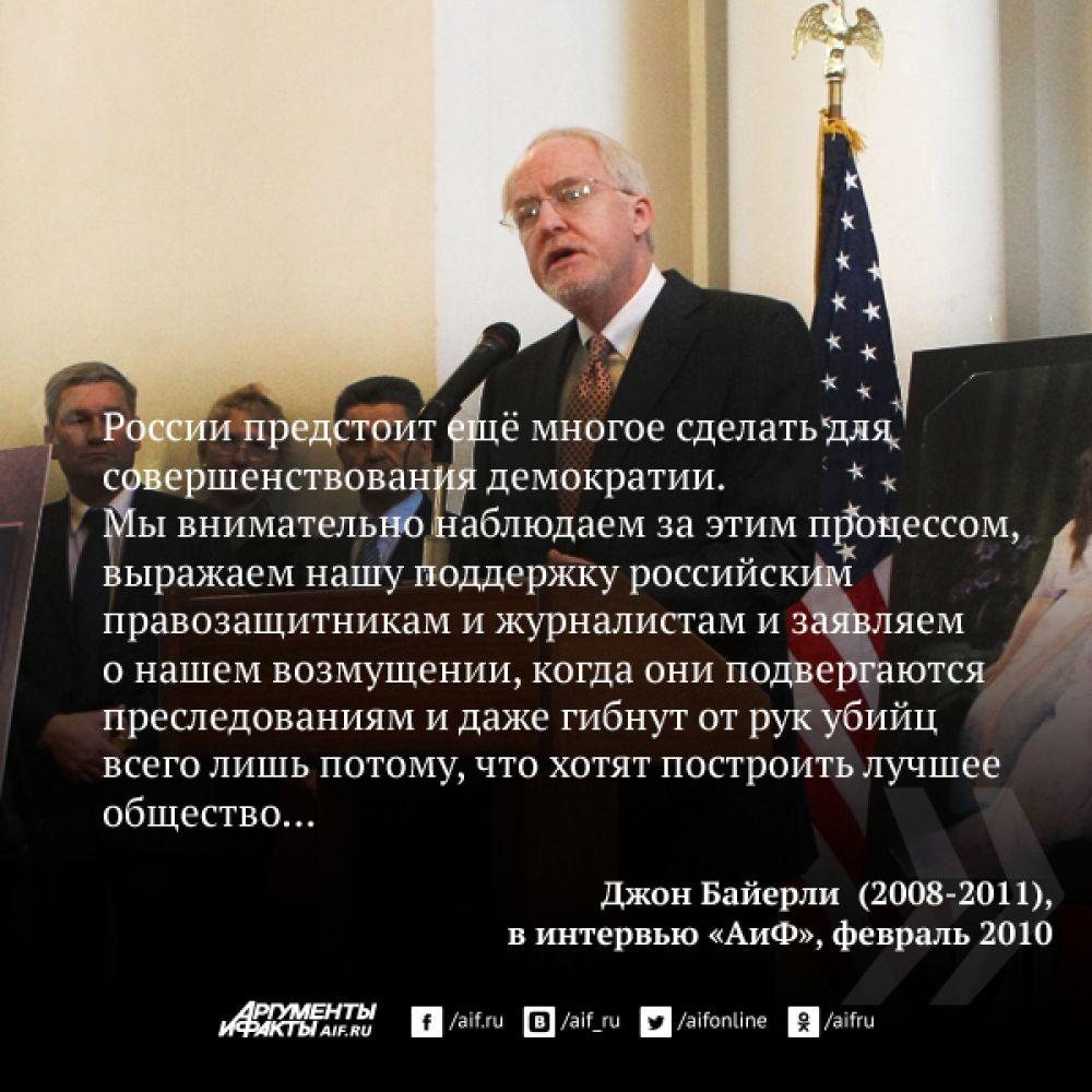 «Что мне нравится в русских вообще? Русские люди умеют быть настоящими, искренними друзьями. Русский друг — это наверняка лучший и самый верный друг… Одна из моих главных задач как посла — помочь рядовым россиянам понять, что Америка действительно хочет, чтобы Россия была сильной страной и надёжным партнёром, а России нужен такой партнёр, как США».