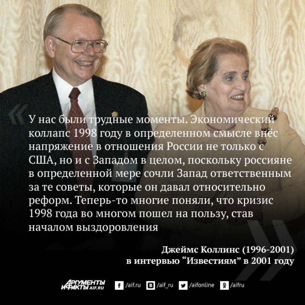 «Одним из наиболее трудных моментов был балканский кризис. Но резкого обострения ни разу не было, не было серьезной конфронтации между нашими правительствами. Разногласия не привели к тому, что мы хоть раз подумали друг о друге как о врагах. Мы не враги».