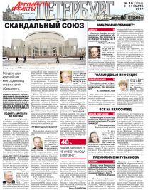 Аргументы и факты -Петербург