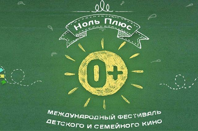 В тюменских посёлках ребятам покажут фильмы кинофестиваля «Ноль плюс»
