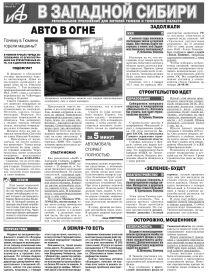 Аргументы и Факты в Западной Сибири