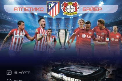 Прогноз на второй матч 1/8 Лиги Чемпионов