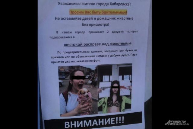 Хабаровских живодёрок оставили под стражей до17августа