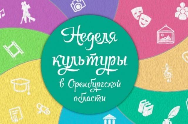 В Оренбуржье начинается «Неделя культуры»