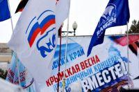 Крым наш! В Тюмени отпразднуют третью годовщину присоединения к России