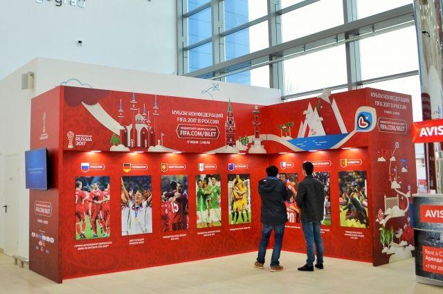 ВВолгоградском аэропорту начала работу фотовыставка оКубке Конфедераций
