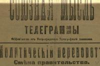 По мнению историков, в оценке Февральской революции ещё во многом действуют стереотипы советской историографии.