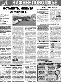 АиФ-Нижнее Поволжье №11