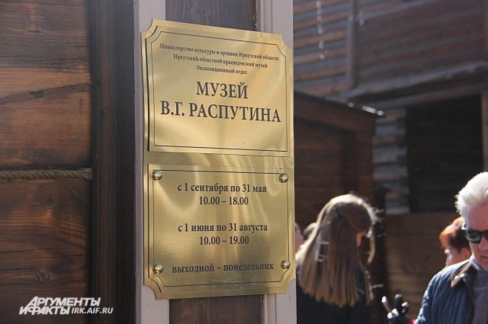 Для всех иркутян и гостей города музей откроет свои двери 16 марта.