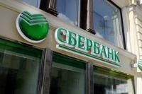«Сбербанк» ограничил снятие наличных в Украине