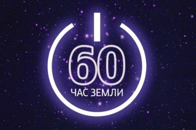Москва примет участие вконкурсе название «Столицы Часа Земли»