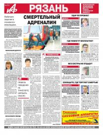 Аргументы и Факты-Рязань №11