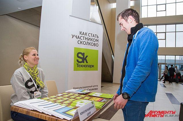 Специалисты Фонда «Сколково» вБарнауле обучают молодежь, как делать бизнес