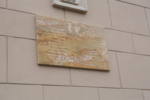 На историческом здании — мемориал важному событию эпохи.