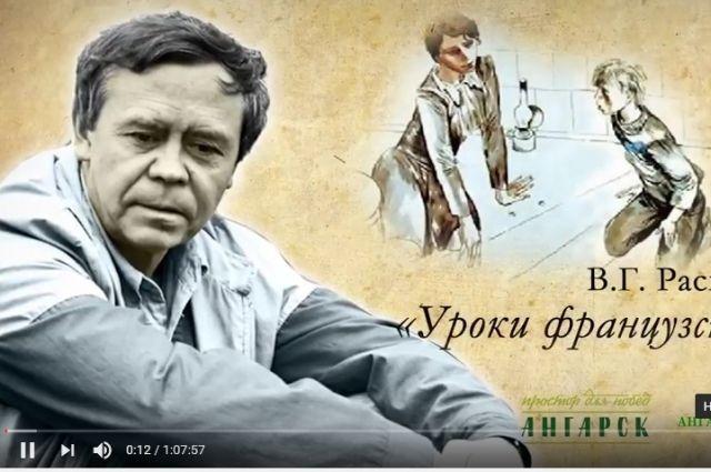 Начало видеокниги Валентина Распутина «Уроки французского».